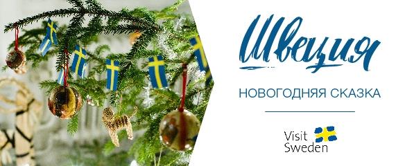 Новогодняя сказка в Швеции