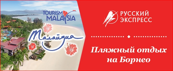 Малайзия_1