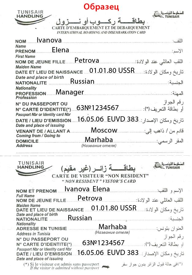 миграционная карта болгарии образец заполнения - фото 11