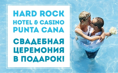 Hard Rock Hotel дарит свадебную церемонию!