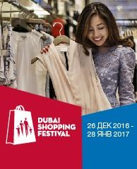 Дубайский торговый фестиваль – 2017