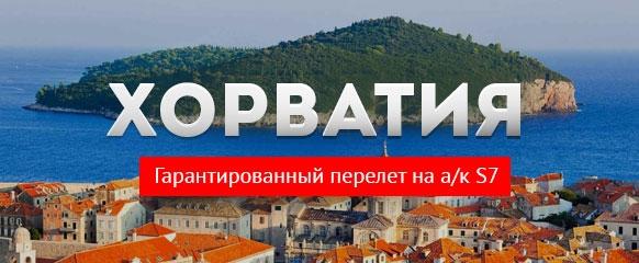02_Хорватия