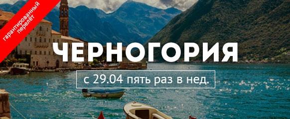 03_Черногория