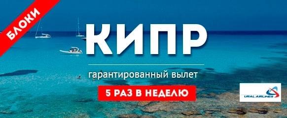 02_Кипр