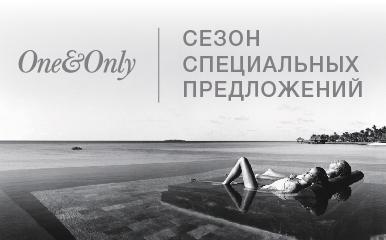 One&Only: сезон специальных предложений