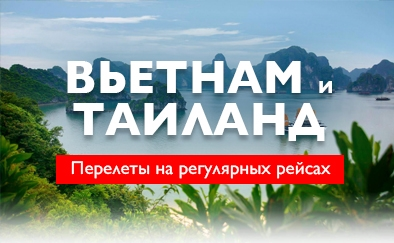 Вьетнам иТай