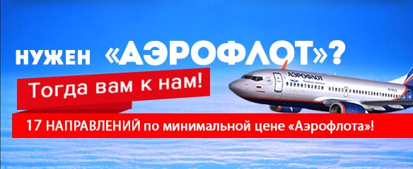 aaaaaeroflot
