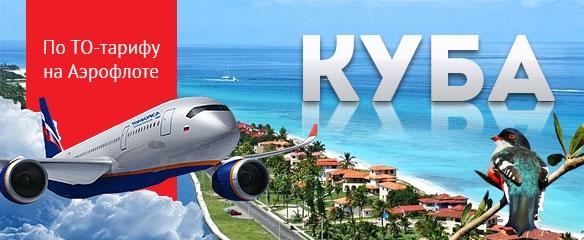 Cuba-Aeroflot