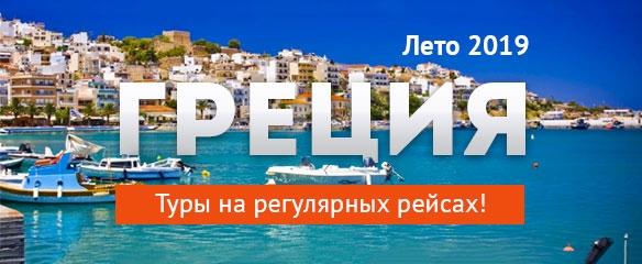 Грецияя