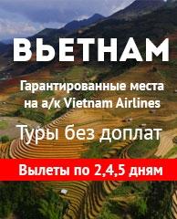 Вьетнам эирлайнс