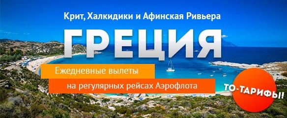 Gреция Аэрофлот