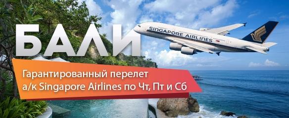 4 Индонезия рейсами а/к Singapore Airlines