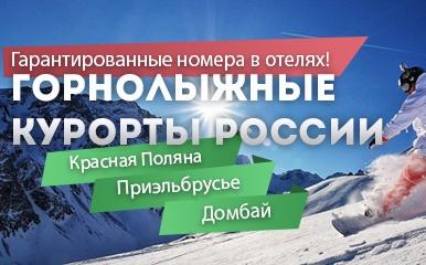 Горнолыжные курорты в России