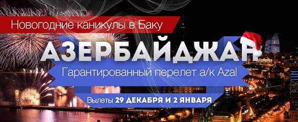 Азербайджан Новый год