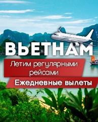 Вьетнам регулярные рейсы