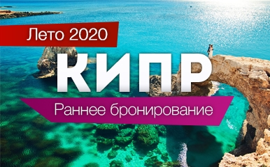 Кипр сезон 2020 раннее