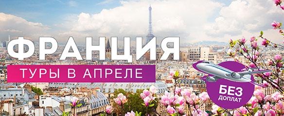 Франция - Париж на 8 марта