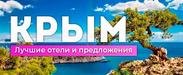Крым - лучшие отели и предложения