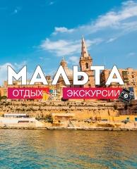 Мальта - отдых+экскурсии