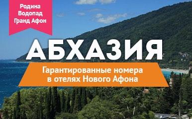 Абхазия - Гарантия в Новом Афоне