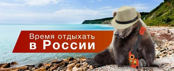 4Пора отдыхать в России