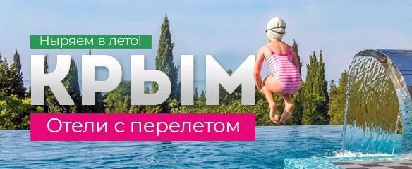 2-Крым