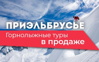 1-Приэльбрусье