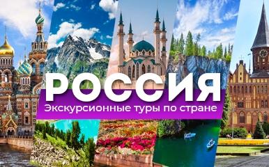 Россия экскурсии
