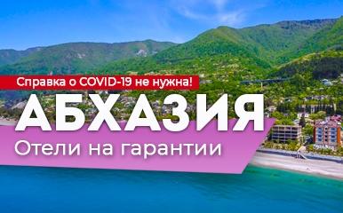 1-Абхазия