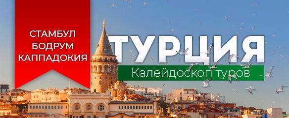3-Турция