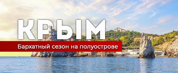 4-Крым