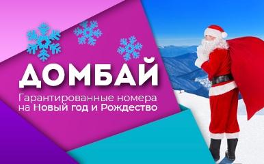 1-Домбай