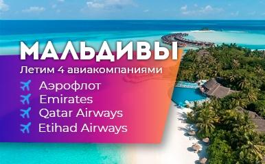 1-Мальдивы