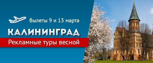 1-Калининград