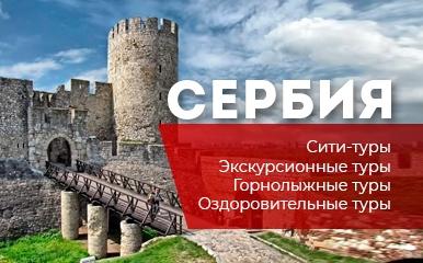 5-Сербия