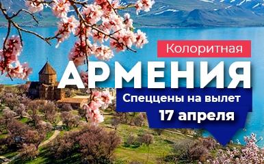 7-Армения