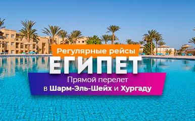 1-Египет