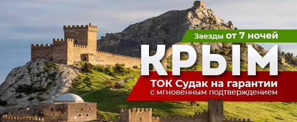 1-Крым