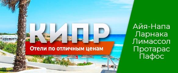 01-Кипр