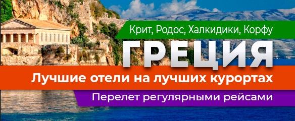 000-Греция
