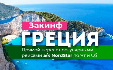 0-Греция