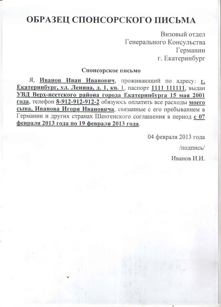 образец спонсорское письмо для шенгенской визы