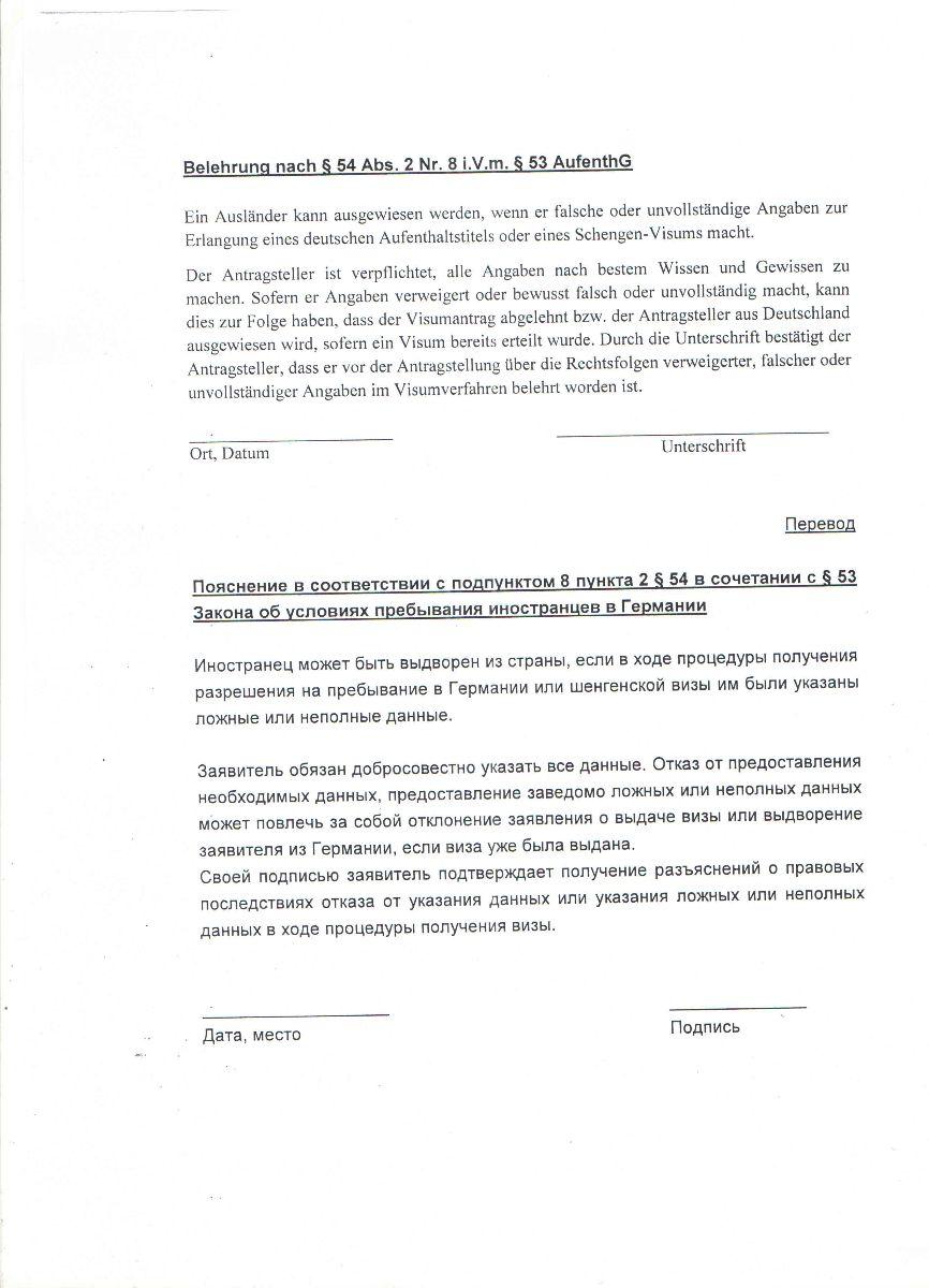 письмо-обоснование образец приглашение гражданина китая