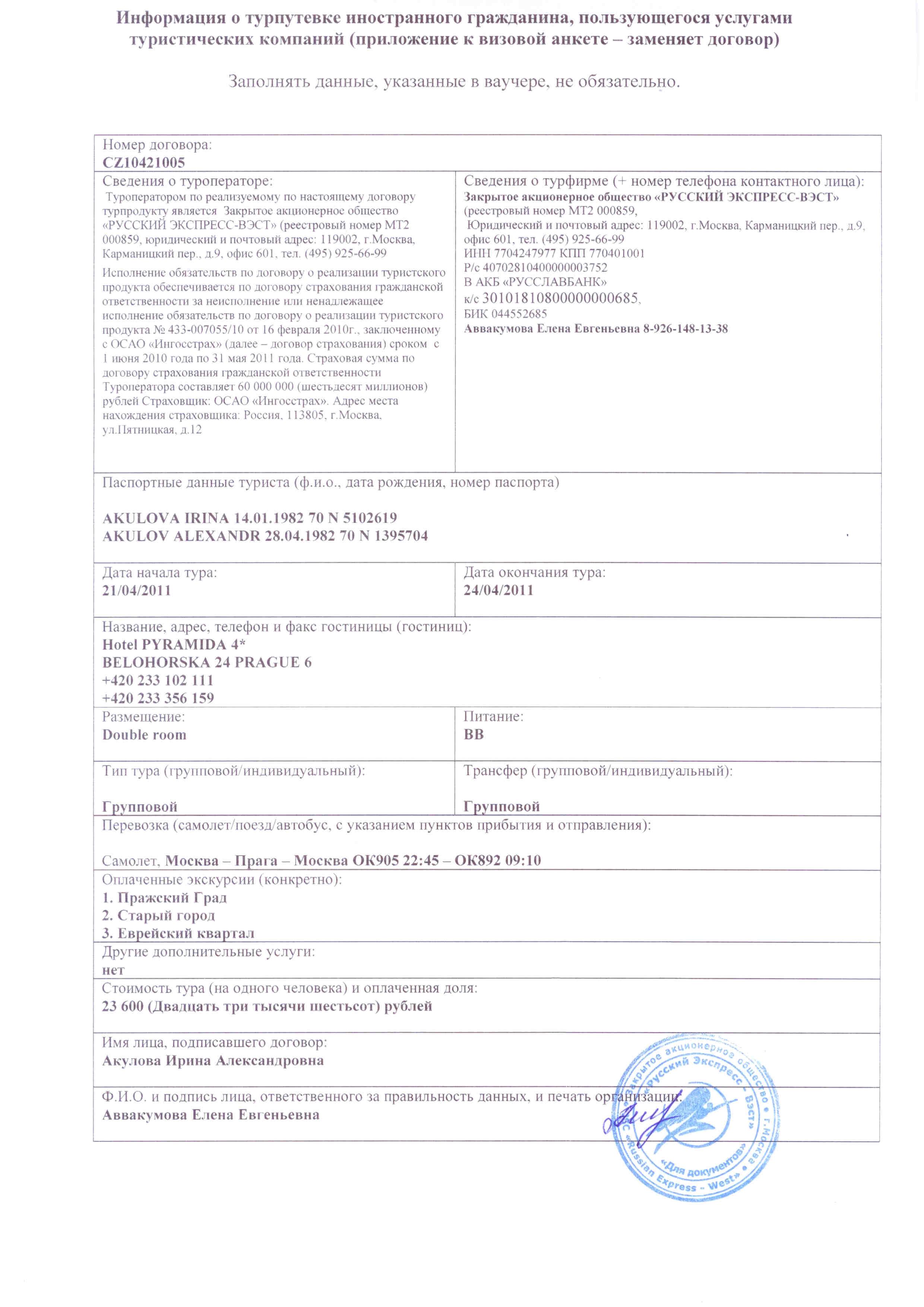 спонсорское письмо для визы в юар образец