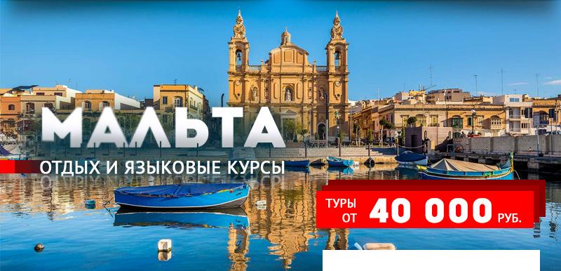 Туры на Мальту русский экспресс