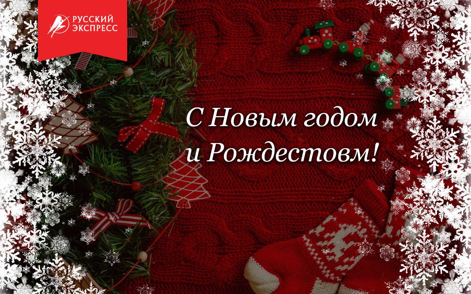 поздравить турагентство с новым годом работе нас