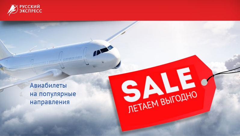 Забронировать и купить авиабилет онлайн