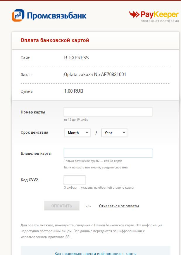 псб онлайн интернет банк